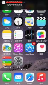 分分钟搞定IOS远程消息推送
