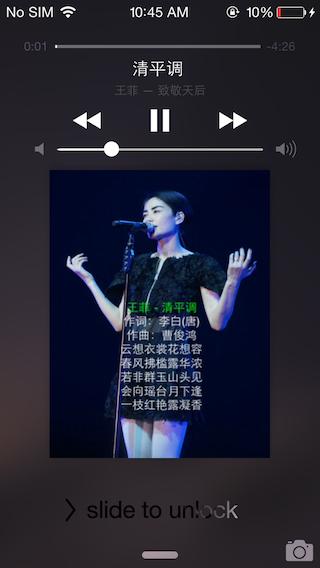 iOS音频播放器锁屏歌词显示与性能优化