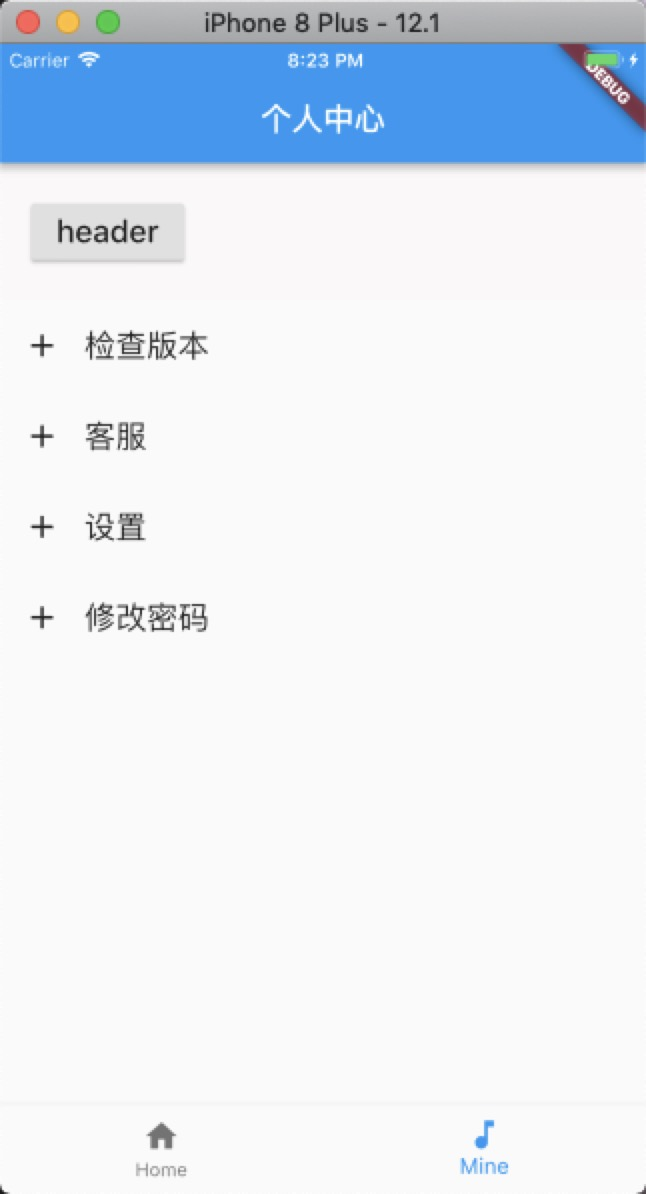 iOS-Flutter入门基础(六)-UITableView(二)添加headerView