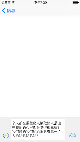 iOS中随系统键盘弹收和内容文字长度自适应高度的文本框