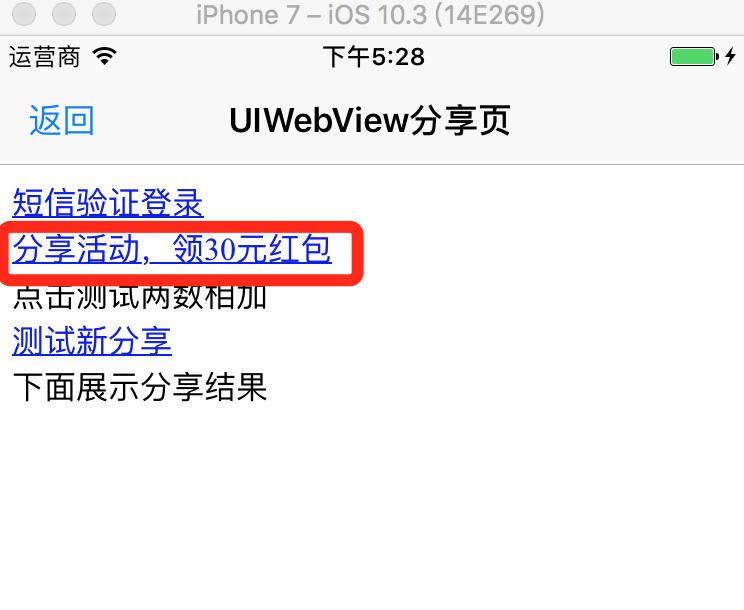 iOS中UIWebView与WKWebView、JavaScript与OC交互、Cookie管理看我就够(下)