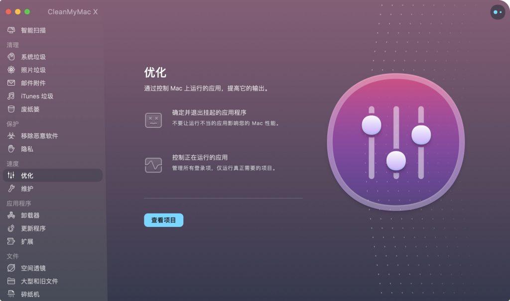 CleanMyMac v4.4.5  完美激活版