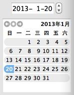 IOS时间与日期处理