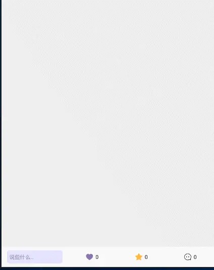 Android 评论框 缩小/放大