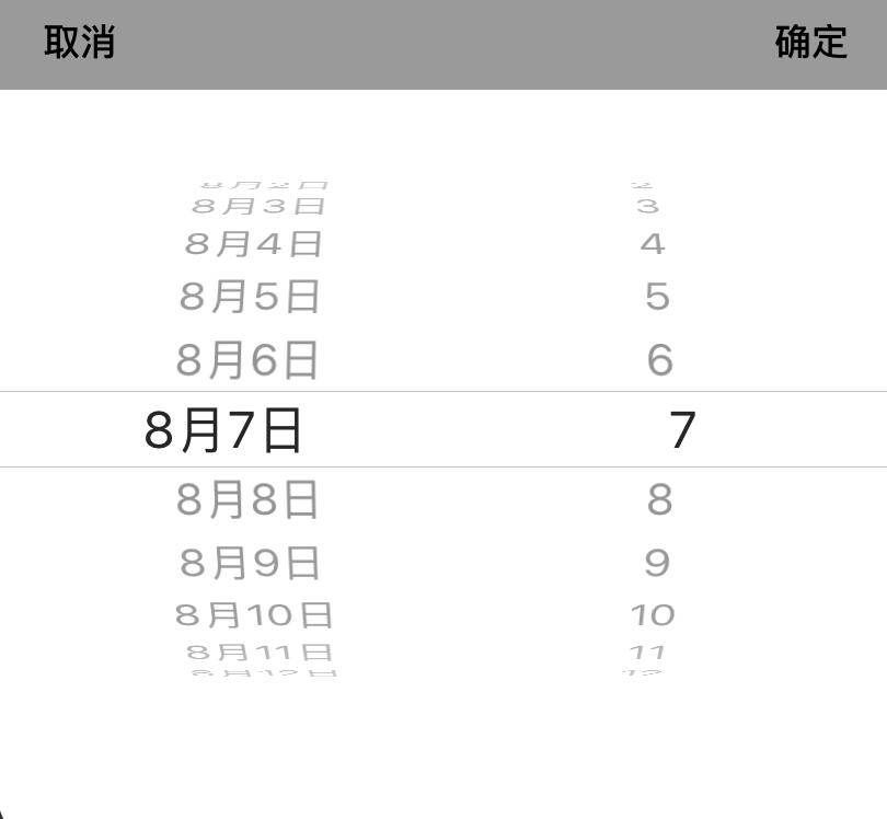 iOS 用UIPickerView自定义日期选择器(仿UIDatePicker)