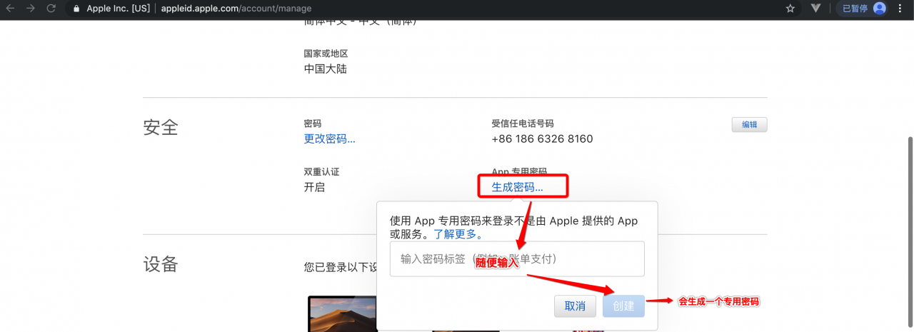 iOS使用Application Loader上传ipa包提示Please sign in with an app-specific password. You can create one a...