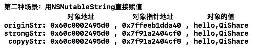 iOS strong和copy的区别