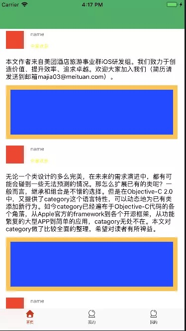iOS-TableView自适应高度