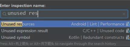 android studio 移除不用文件