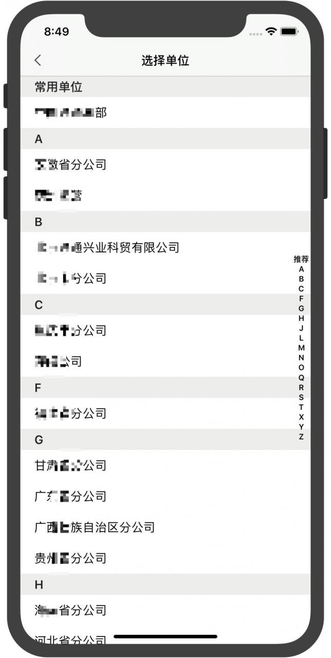 iOS-UITableView的索引