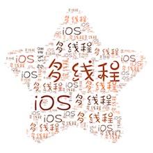 iOS 多线程 —— 概念篇