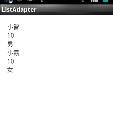 Android开发Adapter ArrayAdapter的详解