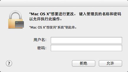 xcode 编译程序运行,总是提示输入用户名和密码的解决方法