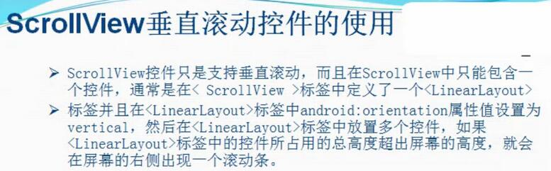 Android开发垂直滚动控件ScrollView的操作方法