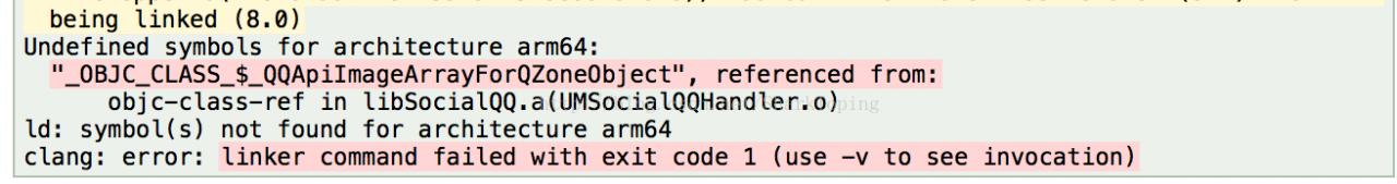 iOS友盟分享报错_OBJC_CLASS_$_QQApiImageArrayForQZoneObject