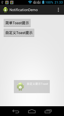 android toast的使用