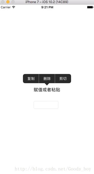 iOS开发UIMenuController 菜单栏控制