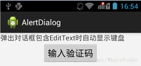android  弹出对话框时显示键盘