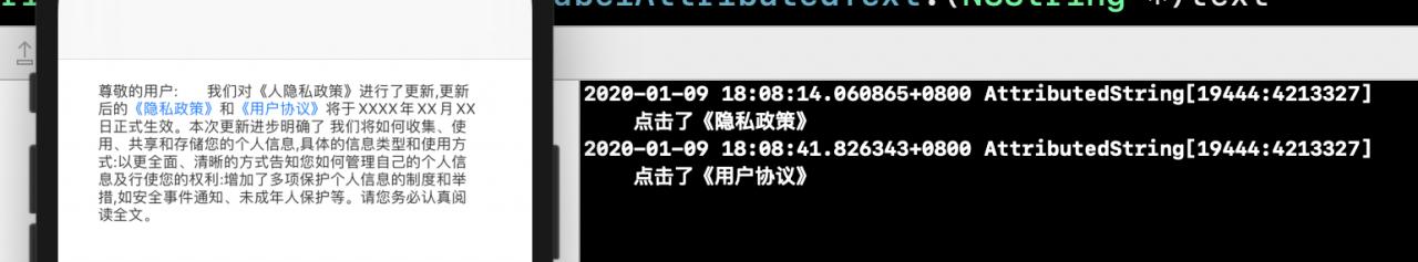 iOS开发富文本文字关联点击事件