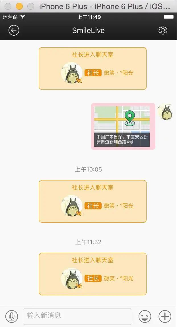 iOS开发环信即时通讯-获取聊天记录