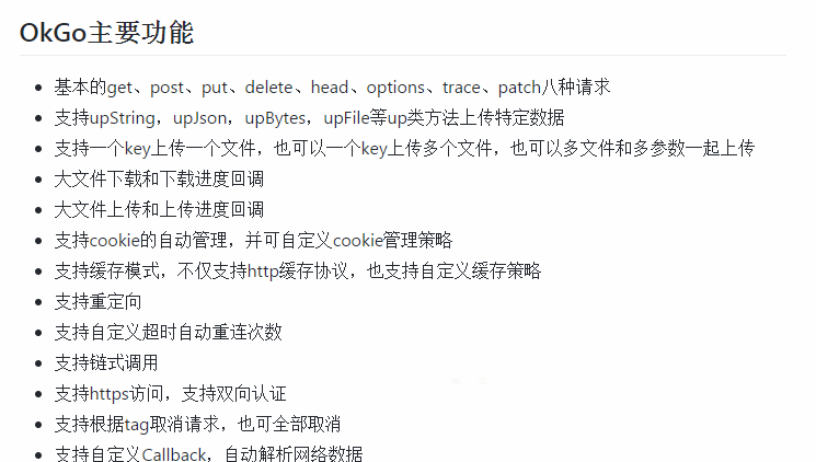 Android OkHttp的封装类OkGo的用法