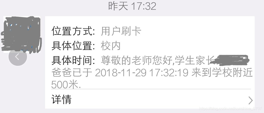 android开发SpannableString 设置文字特殊显示