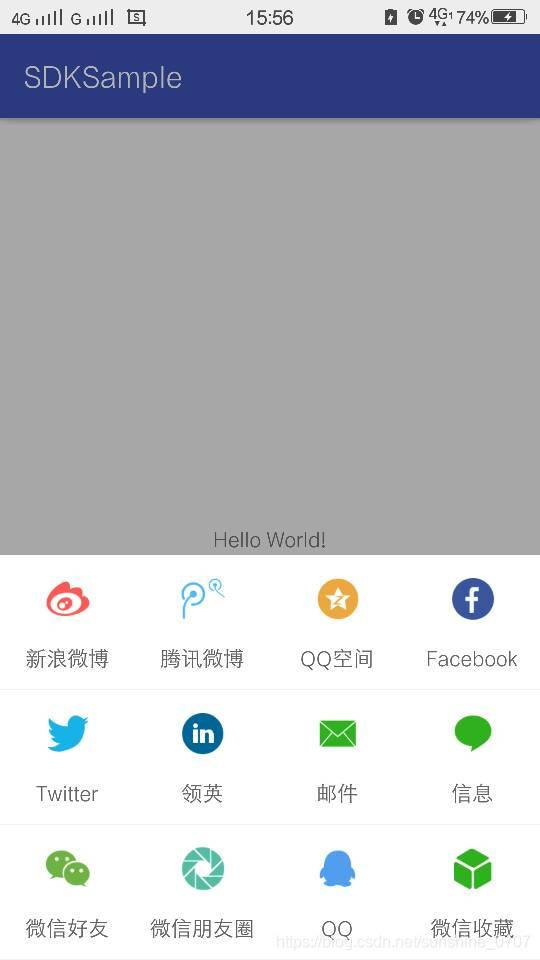 Android开发接入ShareSdk分享