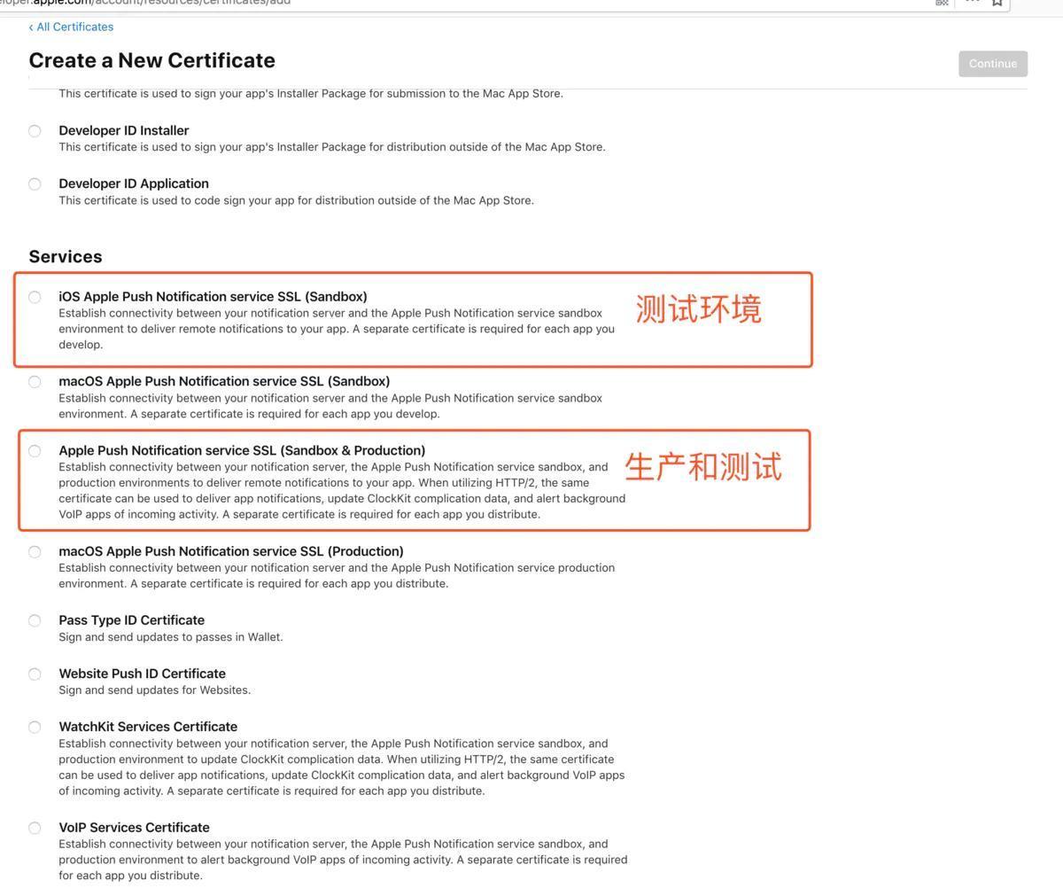 iOS开发苹果APNS证书创建