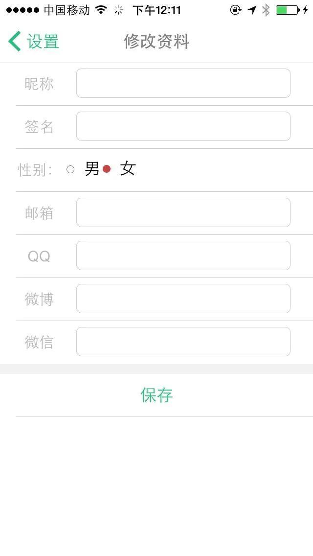 iOS tableView多输入框获取数据