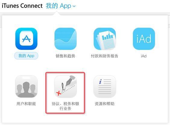 iOS开发内购讲解