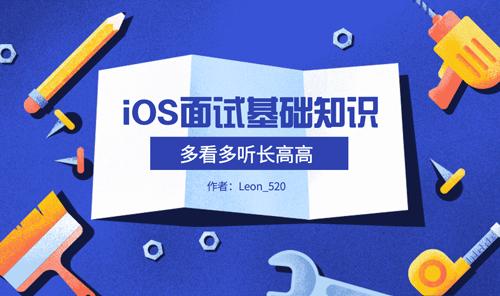 iOS面试基础知识整理